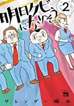 表紙: 明日クビになりそう 2 (ヤングチャンピオン・コミックス) | サレンダー橋本