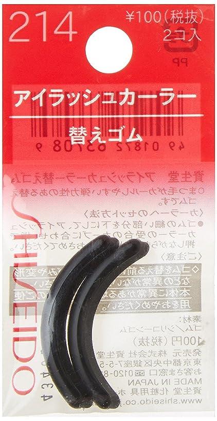 ログきらめきエンティティ資生堂 アイラッシュカーラー替えゴム 214 (2コ入)