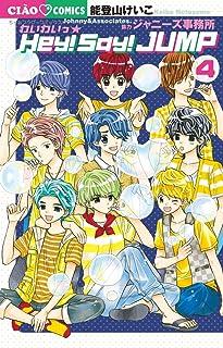 わいわいっ☆Hey! Say! JUMP 4 (ちゃおフラワーコミックス)