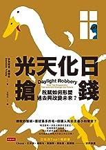 光天化日搶錢:稅賦如何形塑過去與改變未來?: Daylight Robbery: How Tax Shaped Our Past and Will Change Our Future (Traditional Chinese Edition)