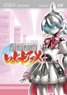 直球表題ロボットアニメ vol.2 [DVD]