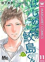 表紙: はじめての鮫島くん 11 (マーガレットコミックスDIGITAL) | 日下あき