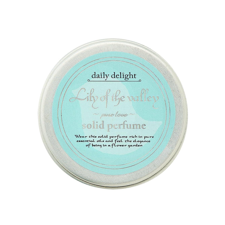 伝統添加剤規定デイリーディライト 練り香水 スズラン  10g(香水 携帯用 ソリッドパフューム アルコールフリー さわやかな透明感のあるスズランの香り)