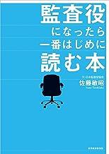 表紙: 監査役になったら一番はじめに読む本 | 佐藤 敏昭