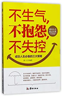 No Lose Temper, No Complain & No Out of Control (Chinese Edition)