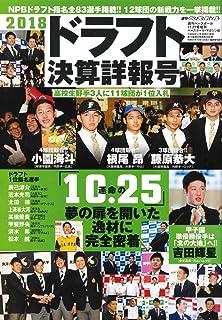 2018ドラフト決算詳報号 2018年 11/27 号 [雑誌]: 週刊ベースボール 増刊