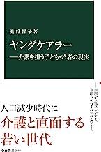 表紙: ヤングケアラー―介護を担う子ども・若者の現実 (中公新書) | 澁谷智子