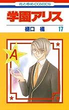 表紙: 学園アリス 17 (花とゆめコミックス) | 樋口橘