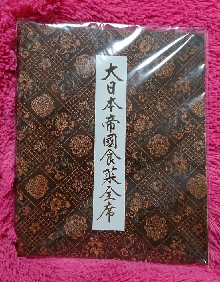 ラストレシピ?麒麟の舌の記憶? 特典 ノート 大日本帝国食菜全席