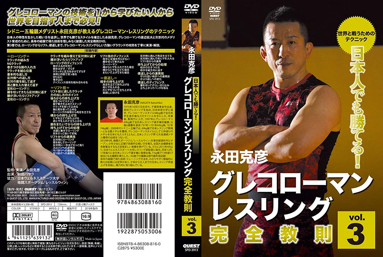 洗剤エンゲージメント微妙グレコローマンレスリング完全教則 vol.3 [DVD]