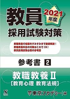 教員採用試験対策 参考書 教職教養Ⅱ(教育心理・教育法規) 2021年度版 (オープンセサミシリーズ)