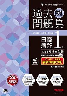 合格するための過去問題集 日商簿記1級 '17年6月検定対策 (よくわかる簿記シリーズ)