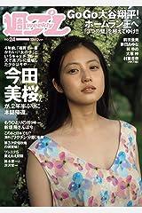 週プレNo.24 6/14号 [雑誌] Kindle版