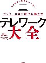 表紙: テレワーク大全 | 日経BP総合研究所 イノベーションICTラボ