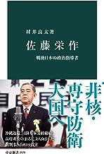 表紙: 佐藤栄作 戦後日本の政治指導者 (中公新書) | 村井良太