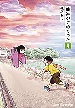 表紙: 龍神かごめちゃん 4 (少年チャンピオン・コミックス) | 松尾あき