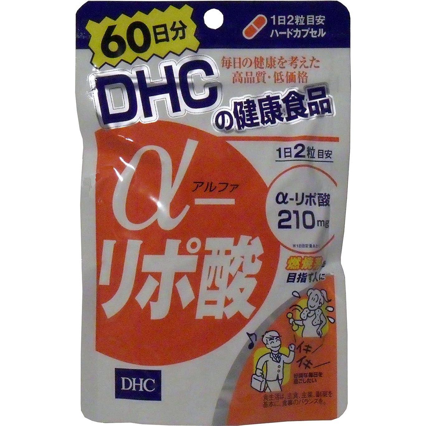 とげのある影響力のある特定のDHC α-リポ酸 α-リポ酸は、もともと体内にあるエネルギー活性成分 120粒 60日分 【2個セット】