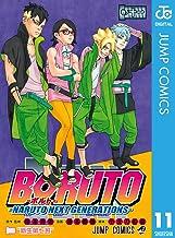 表紙: BORUTO-ボルト- -NARUTO NEXT GENERATIONS- 11 (ジャンプコミックスDIGITAL) | 岸本斉史