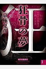 狂骨の夢(1)【電子百鬼夜行】 Kindle版