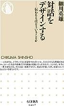 表紙: 対話をデザインする ──伝わるとはどういうことか (ちくま新書)   細川英雄