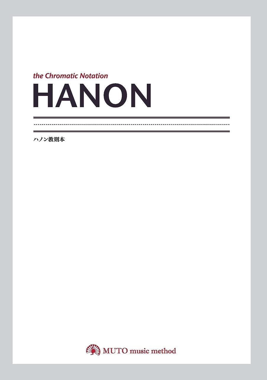 インディカ革新旋律的HANON(ハノン教則本) 3線譜,クロマチックノーテーション