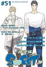 ルチルSWEET #51 (バーズコミックス ルチルコレクション)