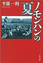 表紙: ノモンハンの夏 (文春文庫) | 半藤 一利