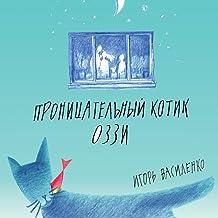 Smart kitten Ozzy (Russian edition)