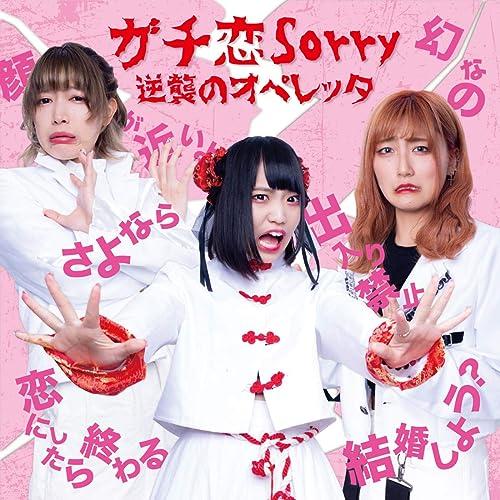 ガチ恋sorry