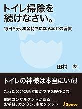 表紙: トイレ掃除を続けなさい。   田村孝