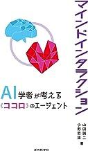 表紙: マインドインタラクション AI 学者が考える「ココロ」のエージェント | 山田 誠二