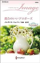 都合のいいプロポーズ ウエストサイドの恋事情 Ⅳ (ハーレクイン・イマージュ)