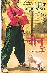The House that BJ Built (Hindi) Kindle Edition