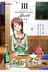【新装版】アイドルマスター シンデレラガールズ After20(3) (サイコミ×裏少年サンデーコミックス) Kindle版
