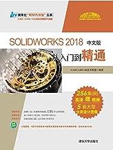 SOLIDWORKS 2018中文版从入门到精通