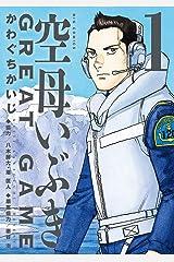 空母いぶきGREAT GAME(1) (ビッグコミックス) Kindle版