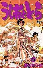 表紙: うしおととら(24) (少年サンデーコミックス) | 藤田和日郎