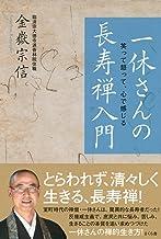 表紙: 一休さんの長寿禅入門 | 金嶽宗信