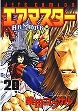 表紙: エアマスター 20 (ジェッツコミックス) | 柴田ヨクサル