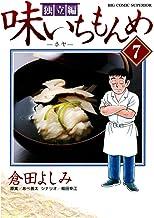 表紙: 味いちもんめ 独立編(7) (ビッグコミックス) | あべ善太
