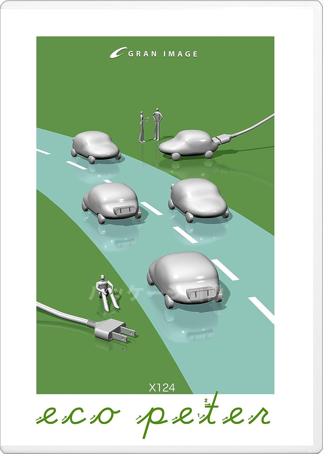 救急車ラップ本当のことを言うとグランイメージ X124 エコピーター(ロイヤリティフリーCG素材集)