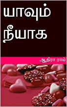 யாவும் நீயாக : Yaavum neeyaaga (Tamil Edition)
