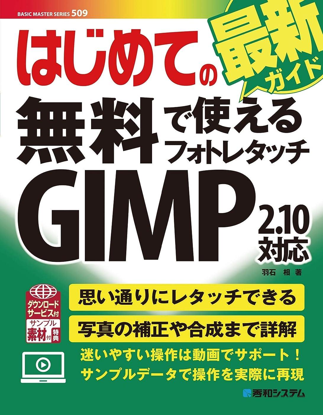 ダイヤル会員非効率的なはじめての無料で使えるフォトレタッチ GIMP 2.10対応