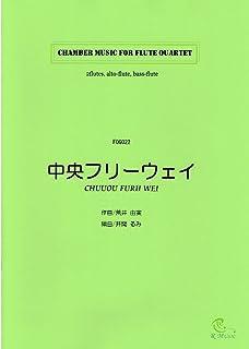 FQG022 【中央フリーウェイ/荒井由実】アルト、バスを含むフルート四重奏 (2Flutes,Alto-Flute,Bass-Flute)