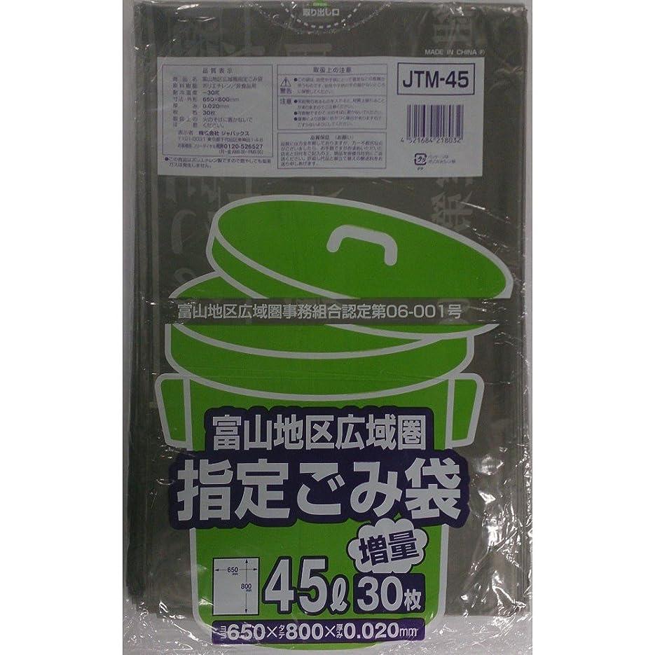 仮称識別するマトロンジャパックス 富山地区広域圏指定袋 45L 30枚