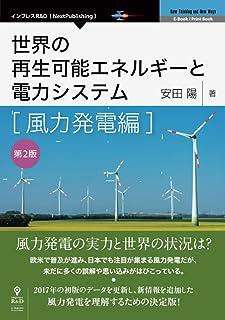 世界の再生可能エネルギーと電力システム 風力発電編 第2版 (NextPublishing)