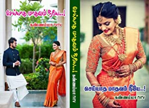 செய்யாத மாதவம் நீயே (Tamil Edition)