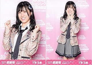 【下野由貴】 公式生写真 AKB48グループ感謝祭2018 ランダム 2種コンプ...