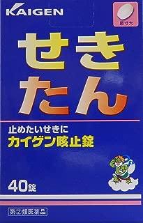 【指定第2類医薬品】カイゲン咳止錠 40錠