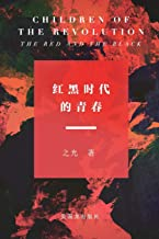 Children of The Revolution: The Red and The Black: 红黑时代的青春 (Chinese Edition)